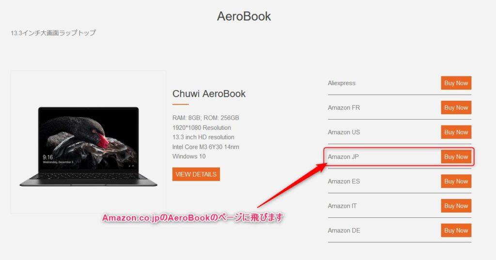 https://www.chuwi.com/jp/product/buy/Chuwi-AeroBook.html