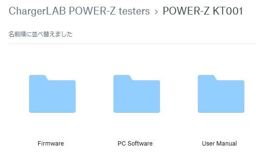 https://www.dropbox.com/sh/wh8rsfvbhxye5g8/AACaPdv7-qeZNIB3Rm5qjEVqa/POWER-Z%20KT001?dl=0&subfolder_nav_tracking=1
