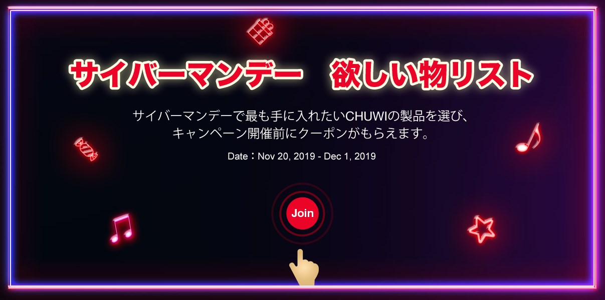【CHUWI】20%オフ サイバーマンデーセール