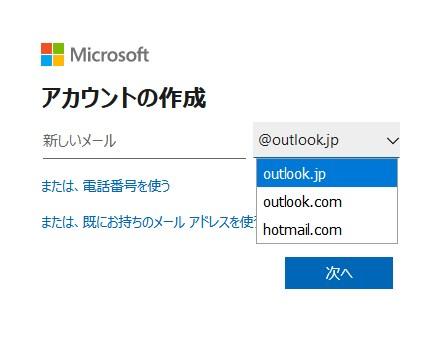 Microsoftアカウント取得