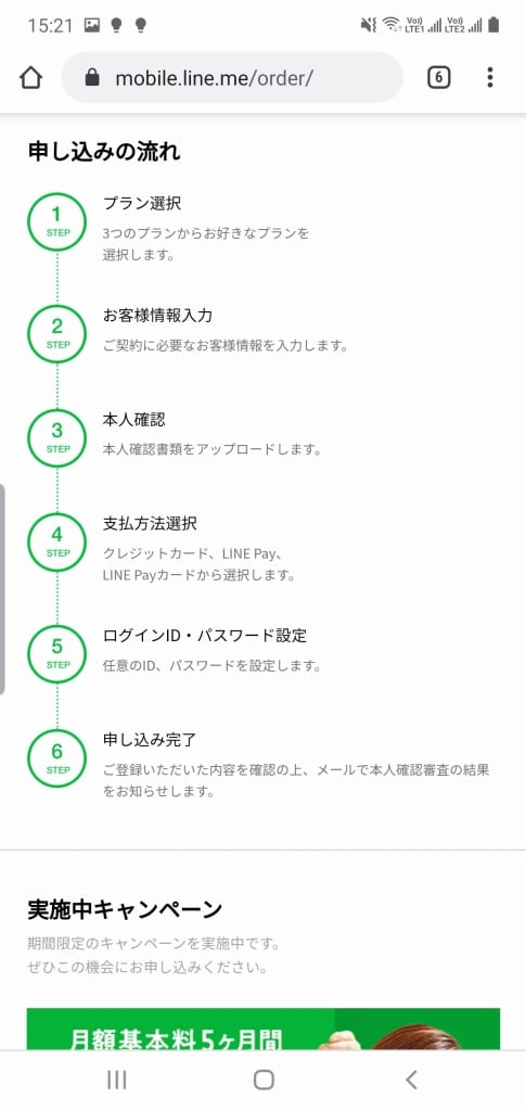 LINEモバイル キャンペーン コード