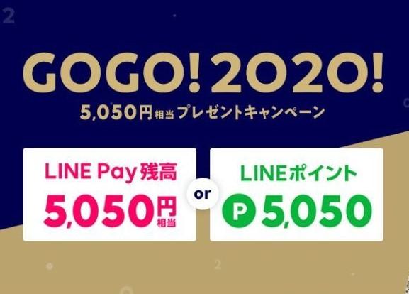 LINEモバイル 5ヶ月間半額キャンペーン