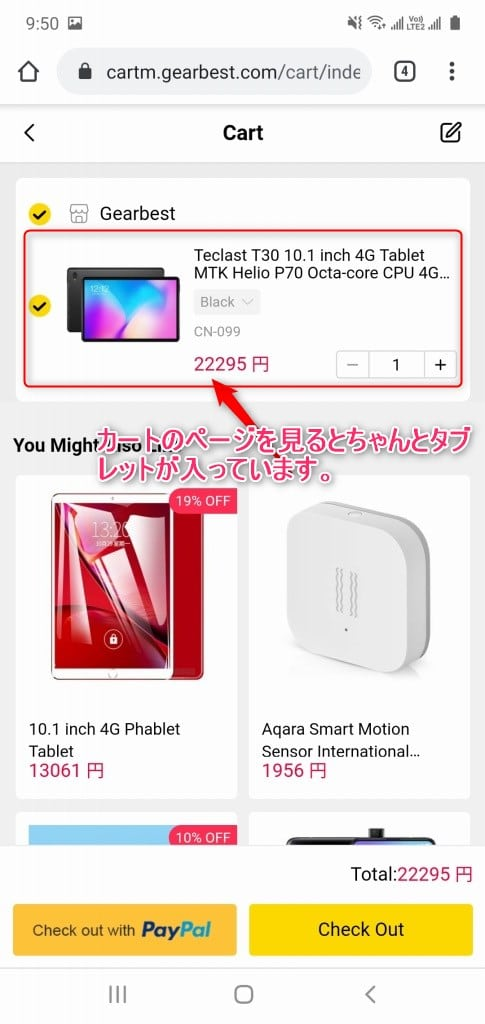 GearBest カートが空に