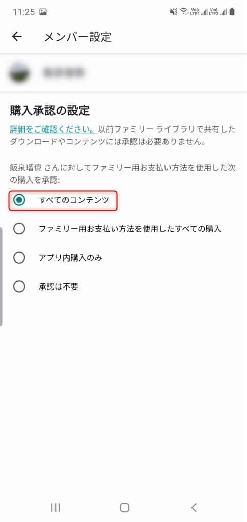 LINEモバイル ファミリーリンク