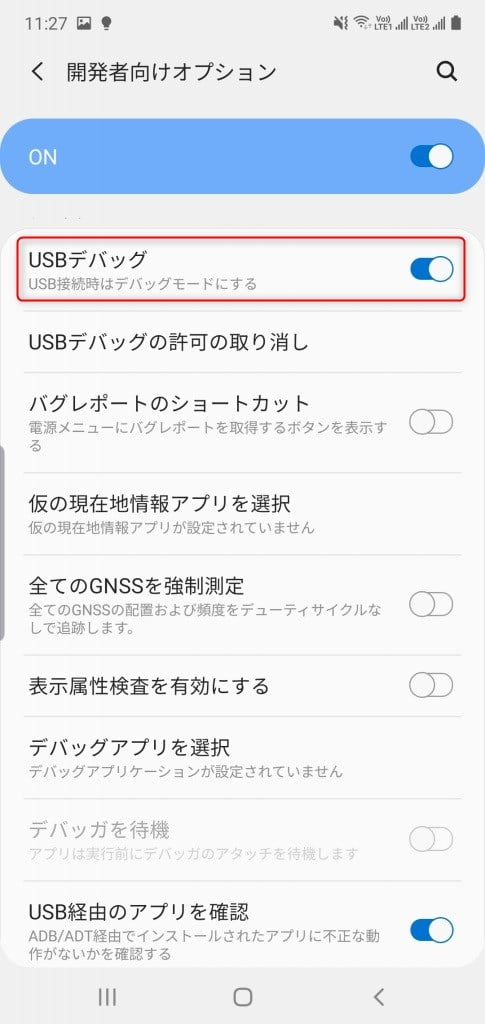 Galaxy Note 10 Plus USBデバッグ