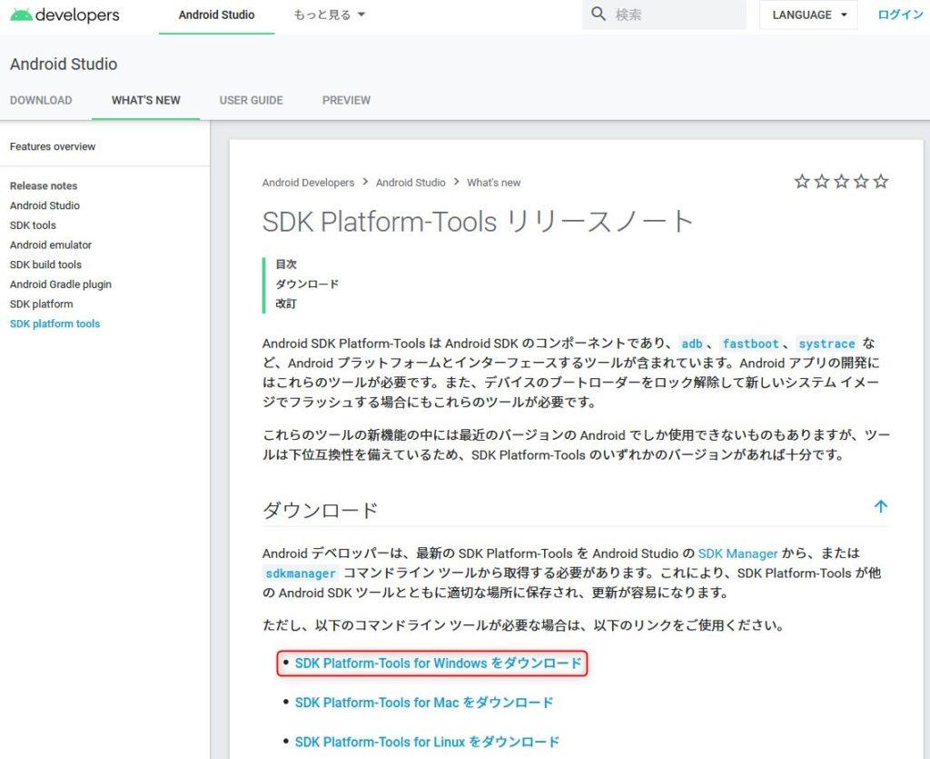 SDK Platform-Tools
