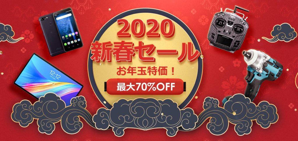 Banggood  2020 新春セール