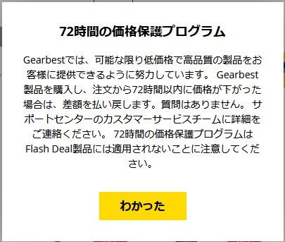 Gearbestでは、可能な限り低価格で高品質の製品をお客様に提供できるように努力しています。 Gearbest製品を購入し、注文から72時間以内に価格が下がった場合は、差額を払い戻します。質問はありません。 サポートセンターのカスタマーサービスチームに詳細をご連絡ください。 72時間の価格保護プログラムはFlash Deal製品には適用されないことに注意してください。