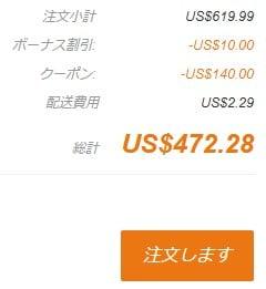 Banggood 買い方 クーポン