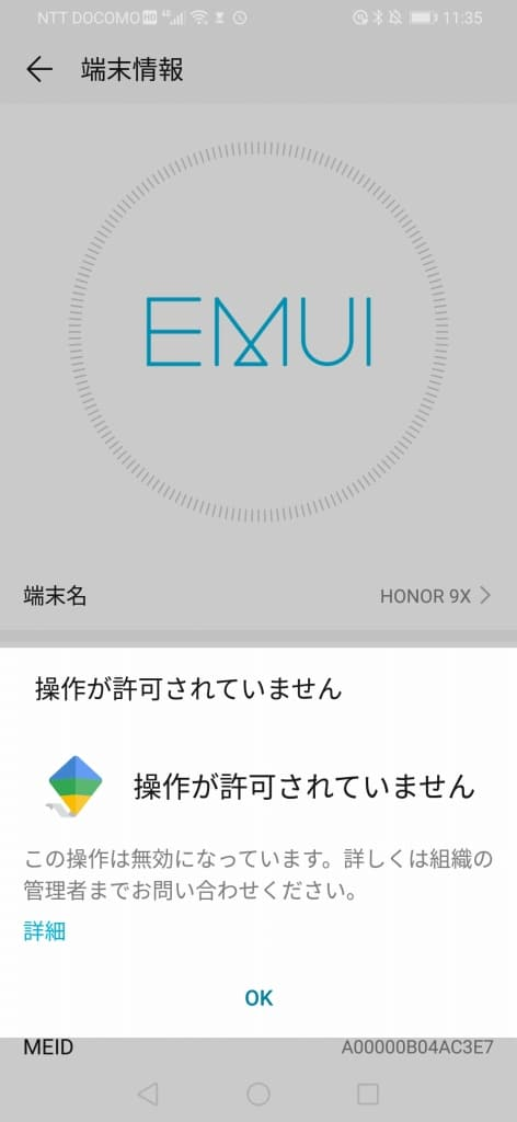 Huawei Honor 9X USBデバッグ