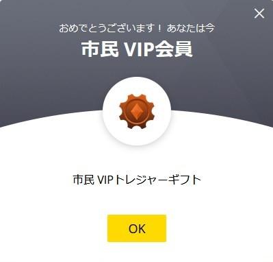 GearBest VIPセンター