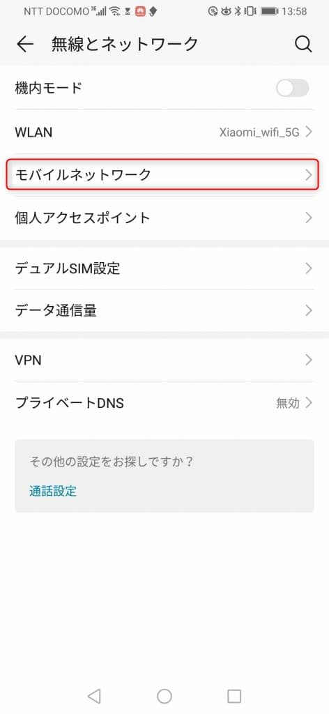 LINEモバイル APN設定