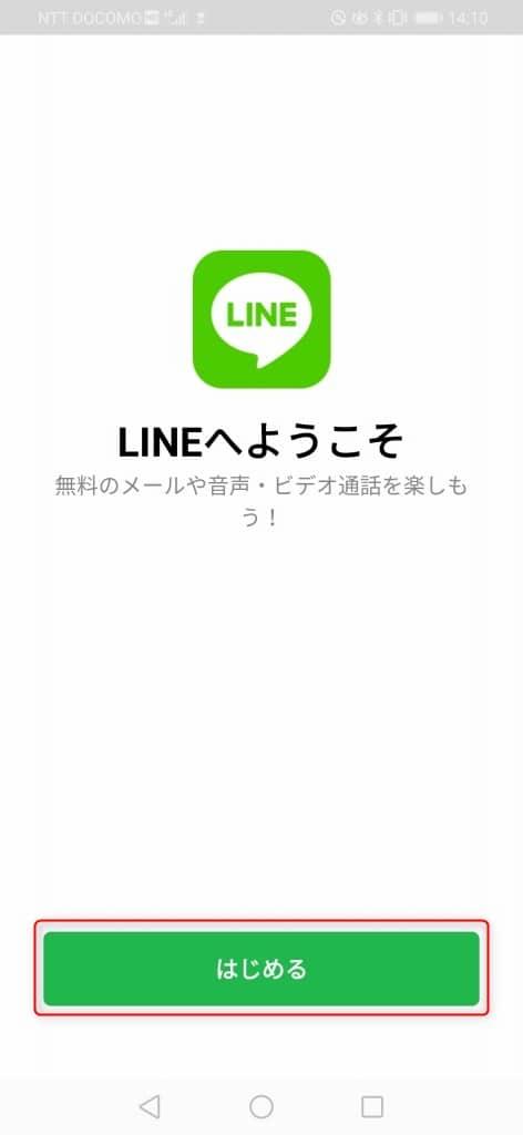 Facebook LINE引き継ぎ