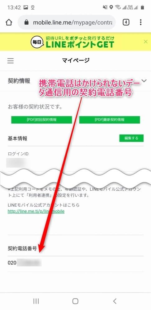 LINEモバイル 契約電話番号