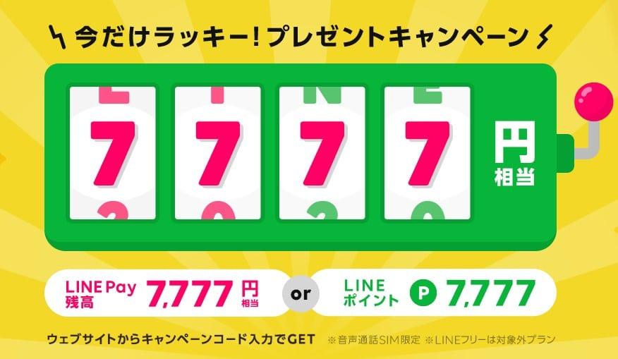 LINEモバイル 7,777円相当プレゼントキャンペーン