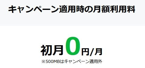 SNS使い放題キャンペーン最大2ヶ月間0円
