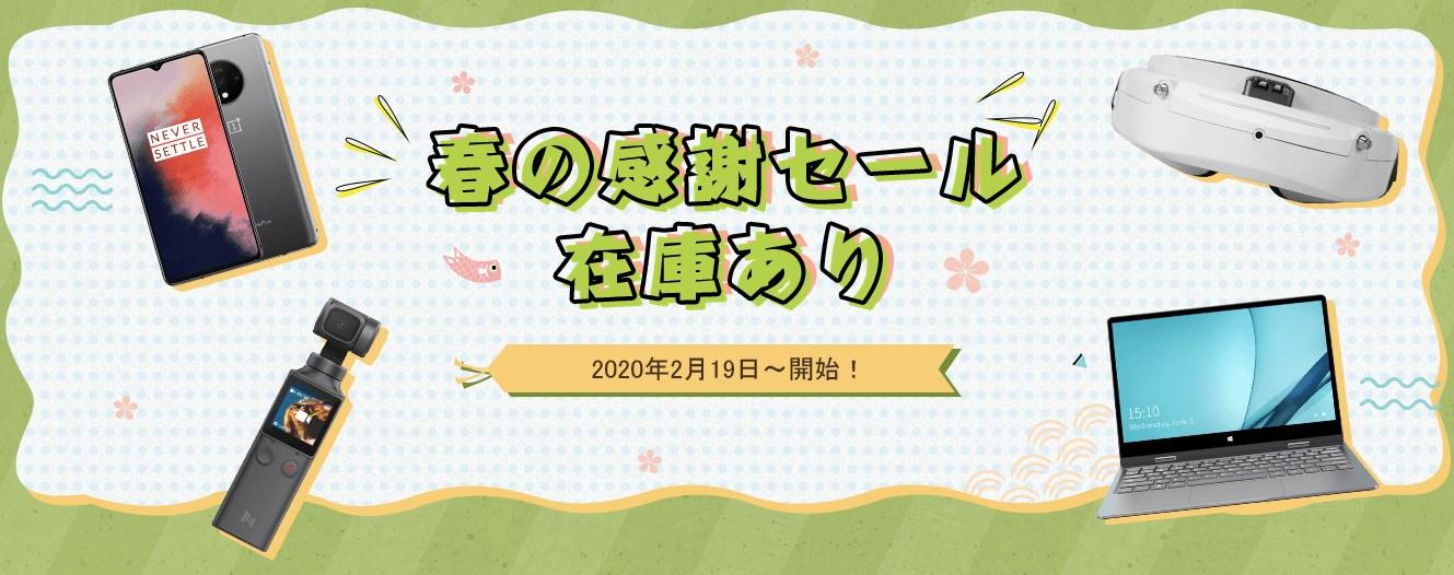 日本限定 春の感謝セール(在庫あり)