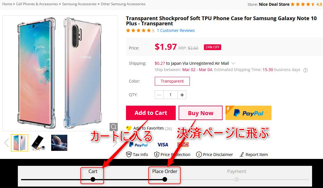 商品ページの「カートに入れる」と「今買う」ボタンの違い