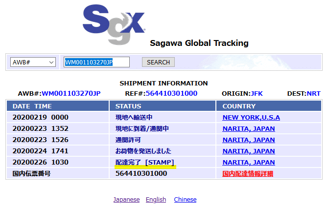 SGHグローバル・ジャパンの追跡ページ