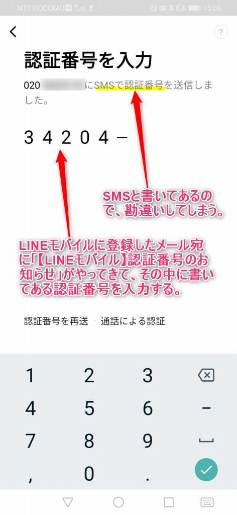 LINEモバイル 認証番号