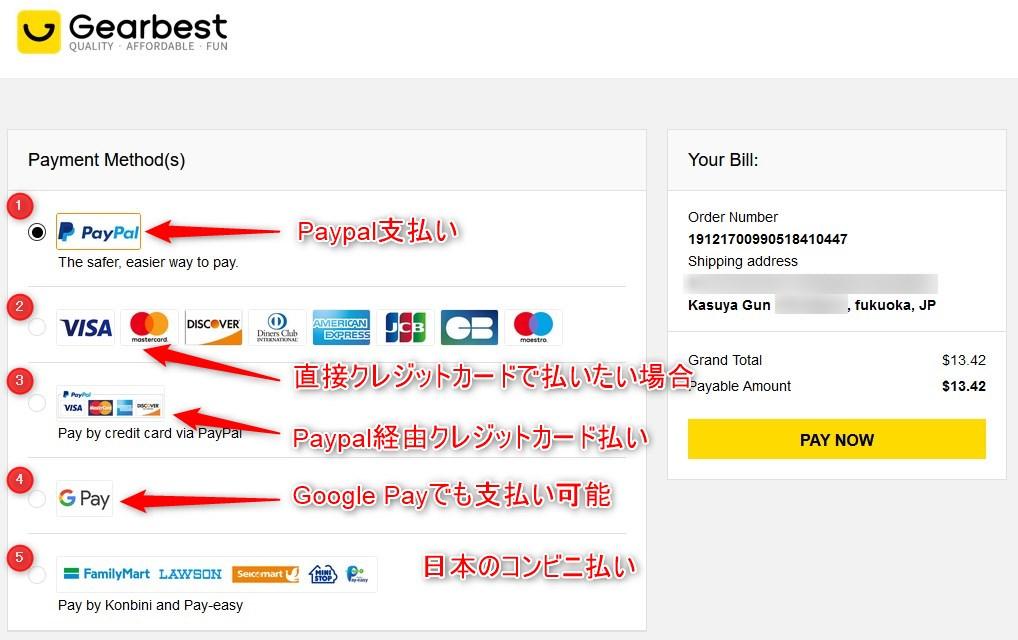 GearBest 支払い方法