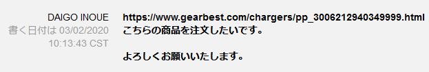 GearBest サポートセンター