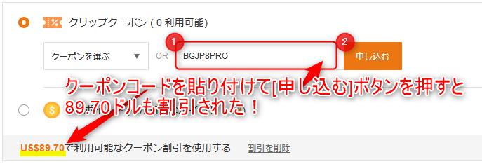 Banggood クーポンの適用方法