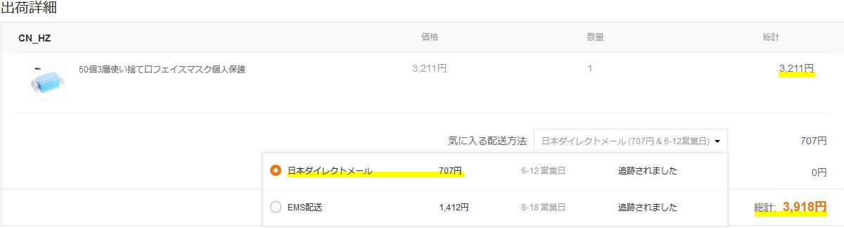 新型コロナ防疫対策・Banggoodマスク在庫有り!!