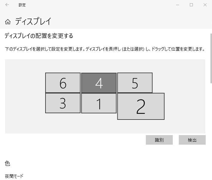 Windows10の設定 ディスプレイ
