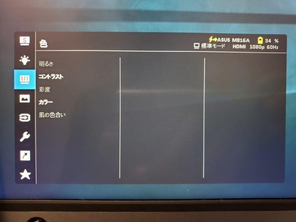ASUSモバイルモニター MB16AMT