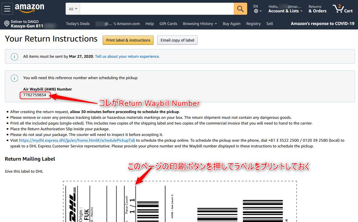 Amazon.com返品