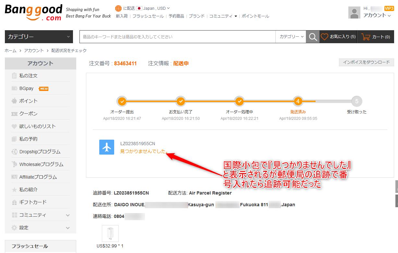 Banggood 追跡確認方法