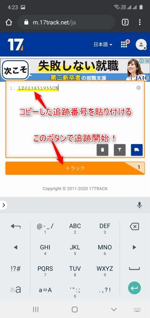 Banggoodの追跡方法