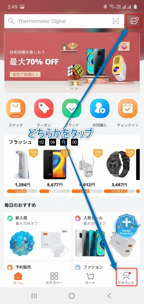 Banggoodの追跡方法を説明 スマホ アプリの場合