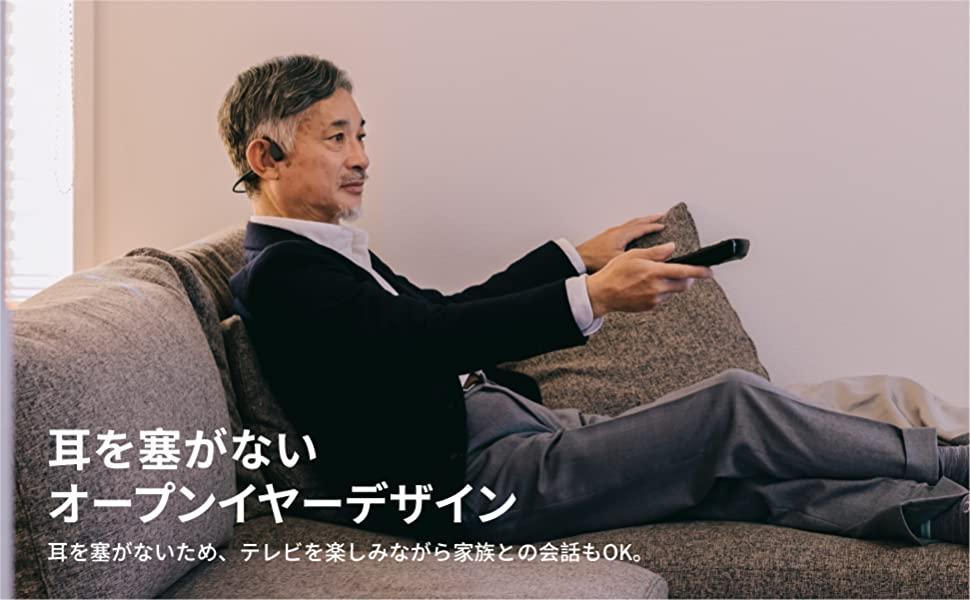 AfterShokz テレビ用
