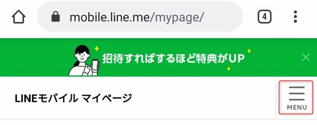 LINEモバイル ログイン