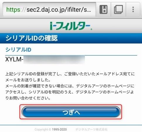 LINEモバイル i-フィルター