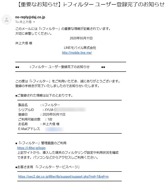 i-フィルター ユーザー登録完了のお知らせ