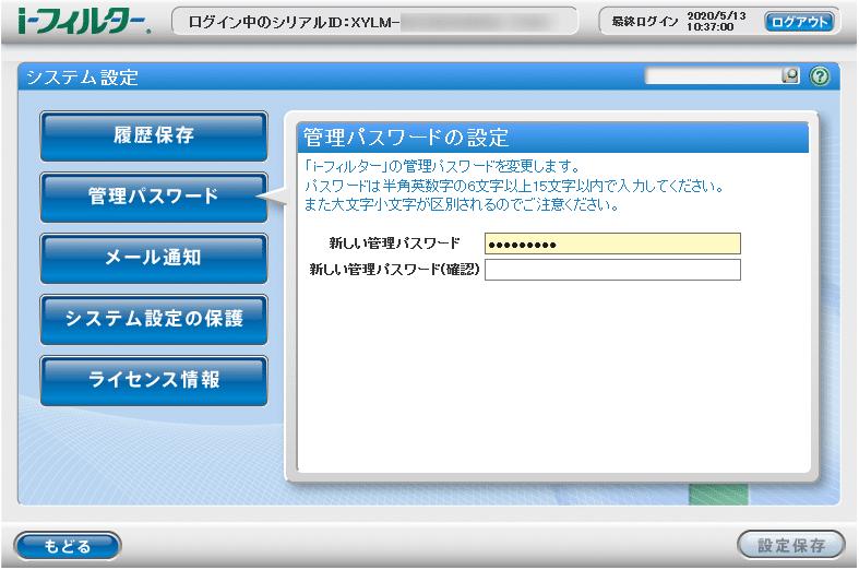 i-フィルター システム設定
