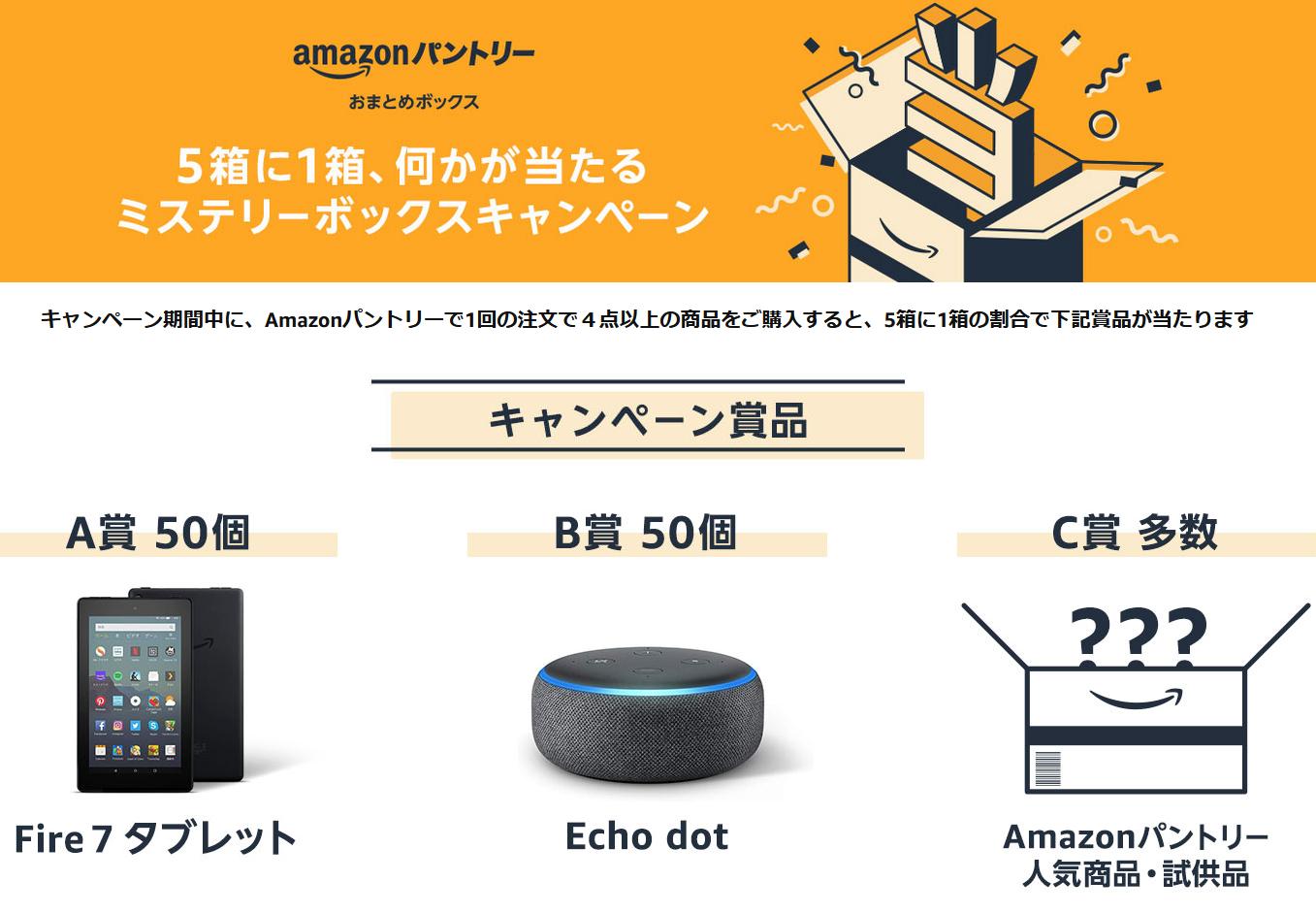 Amazonパントリー 5箱に1箱何かが当たる Fire 7など