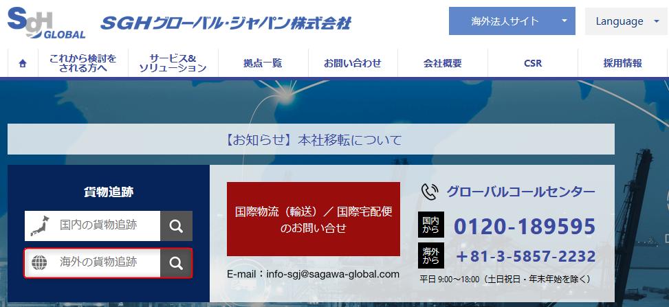 SGHグローバル・ジャパン