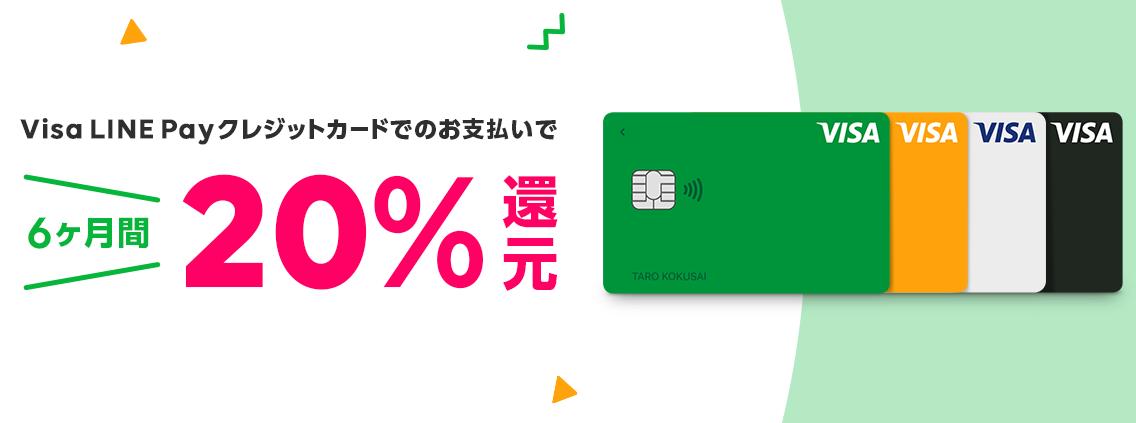 Visa LINE Payクレジットカードで月額利用料6ヶ月間20%還元キャンペーン