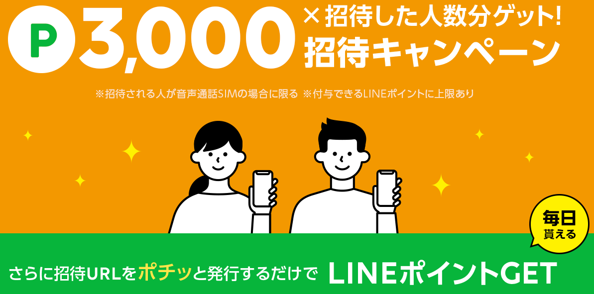 3,000ポイントゲット!招待キャンペーン