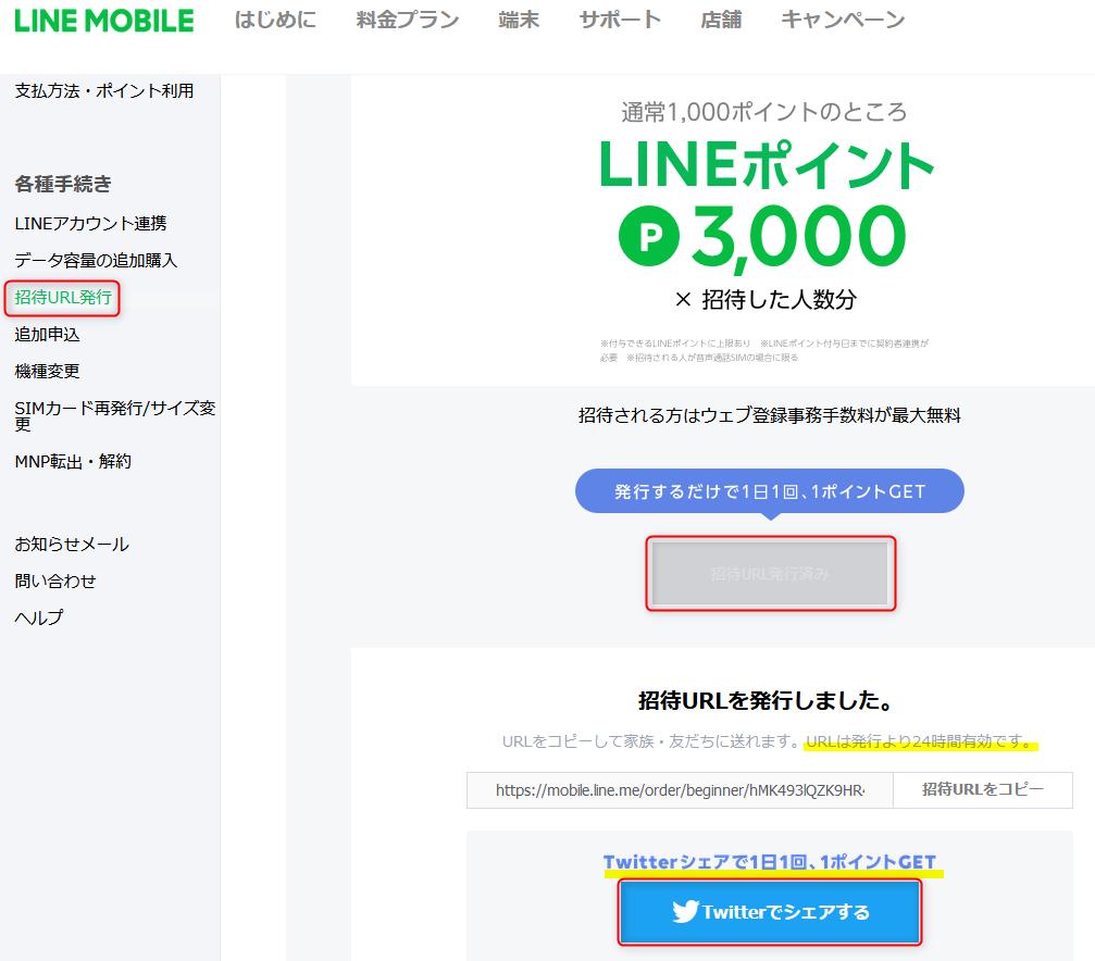 LINEモバイル 招待キャンペーン