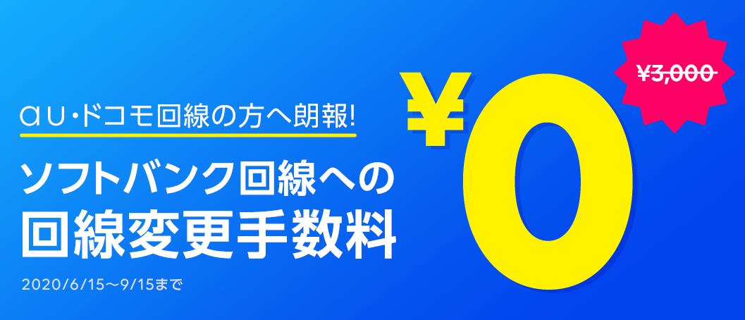 LINEモバイル Softbank回線
