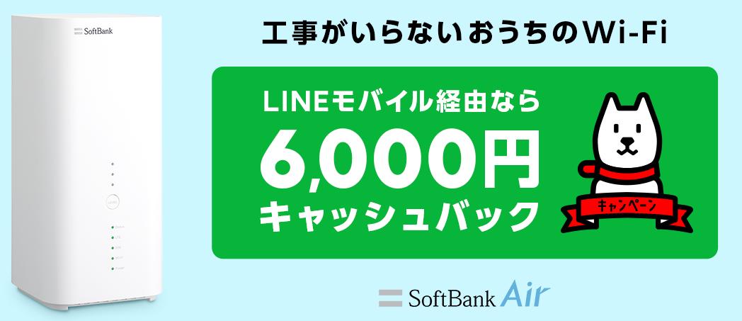 ソフトバンク回線への回線変更手数料無料キャンペーン