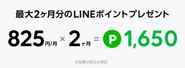 LINE MUSICオプション ポイントバックキャンペーン