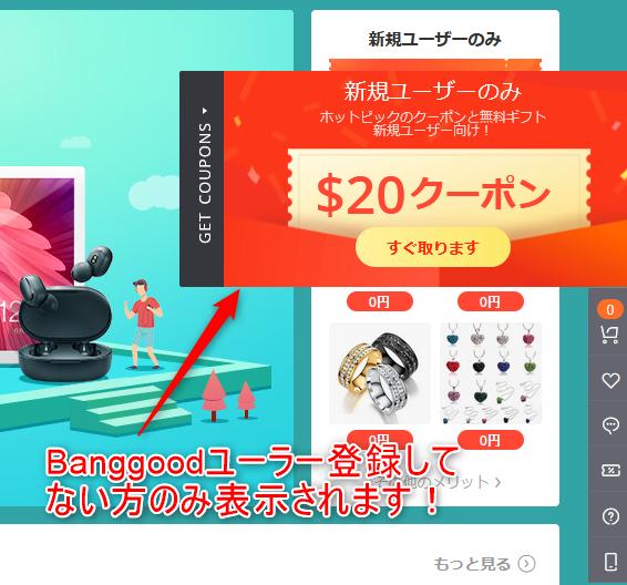 Banggood 日本語サイト