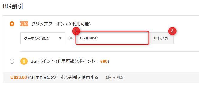 Xiaomi Mi Band 5 クーポン