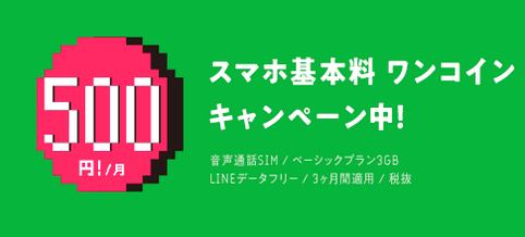 LINEモバイル 500